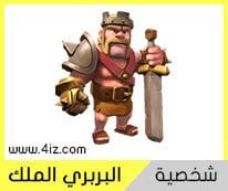 شخصية البربري الملك في لعبة كلاش أوف كلانس الاصدار الجديد وهو من أقوى الملوك الذي يسعون بجهد لحراسة القرية من هجمات العدو