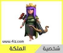 تعتبر الملكة في لعبة كلاش اوف كلانس أخر إصدار من الشخصيات الأكثر تأثيراً في القرية