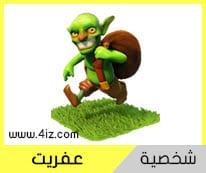 صور شخصيات لعبة كلاش اوف كلانس (العفريت)