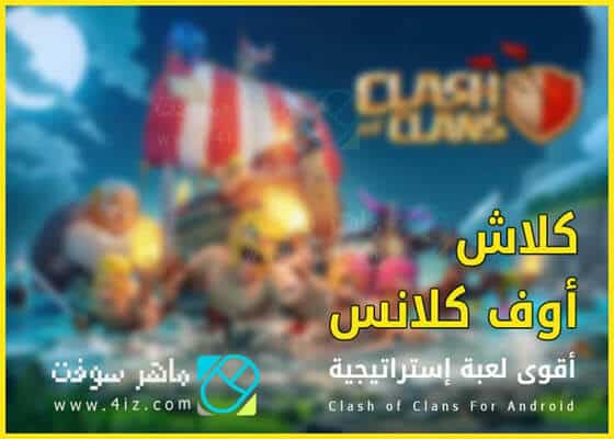 كلاش أوف كلانس Clash of Clans آخر إصدار برابط مباشر