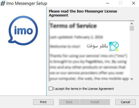 برنامج ايمو للكمبيوتر 2018 اخر اصدار