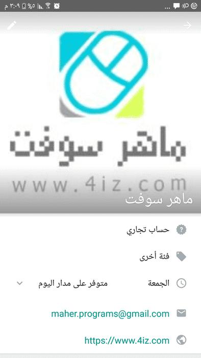 برنامج واتس اب Whatsapp Business