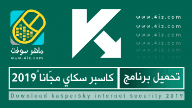 Photo of كاسبر سكاي 2019 Kaspersky Internet Security