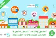 واتساب للاعمال التجارية WhatsApp BUsiness