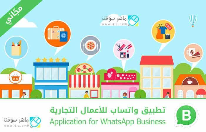 واتساب للأعمال التجارية WhatsApp BUsiness