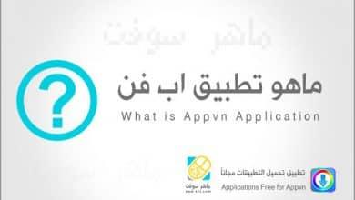 Photo of تحميل التطبيقات المدفوعة مجاناً (مُجرّب 100%)