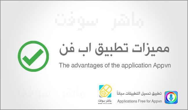 تحميل التطبيقات المدفوعة عن طريق تطبيق appvn