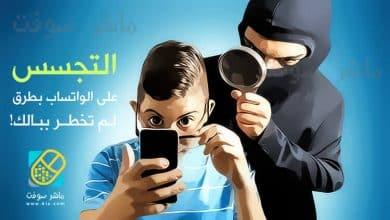 Photo of التجسس على الواتساب بطريقة لم تخطر ببالك وكيفية الحماية منها