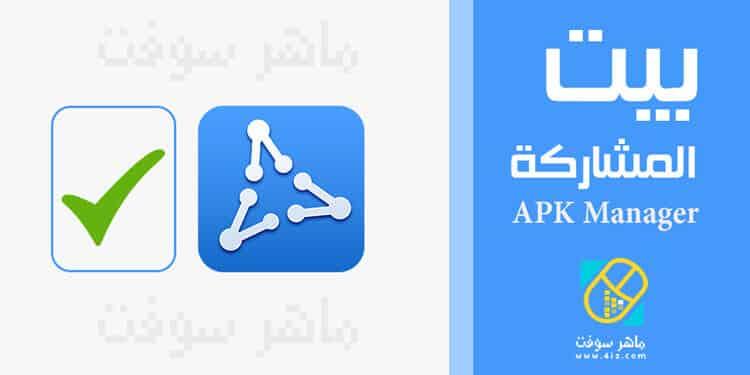 تطبيق بيت المشاركة 2019