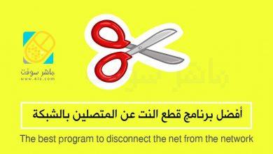 Photo of أفضل برنامج قطع النت عن المتصلين بالشبكة