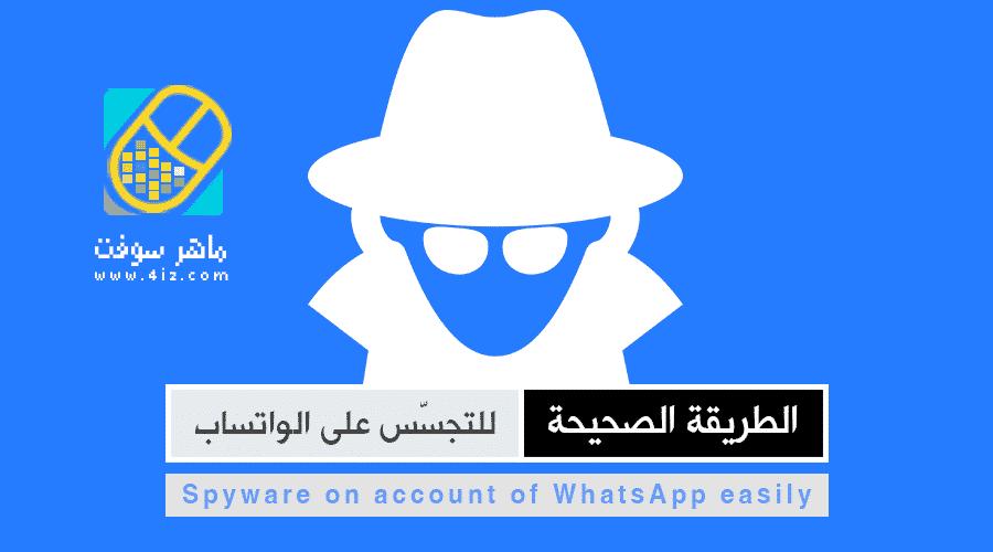 التجسس على الواتساب بسهولة
