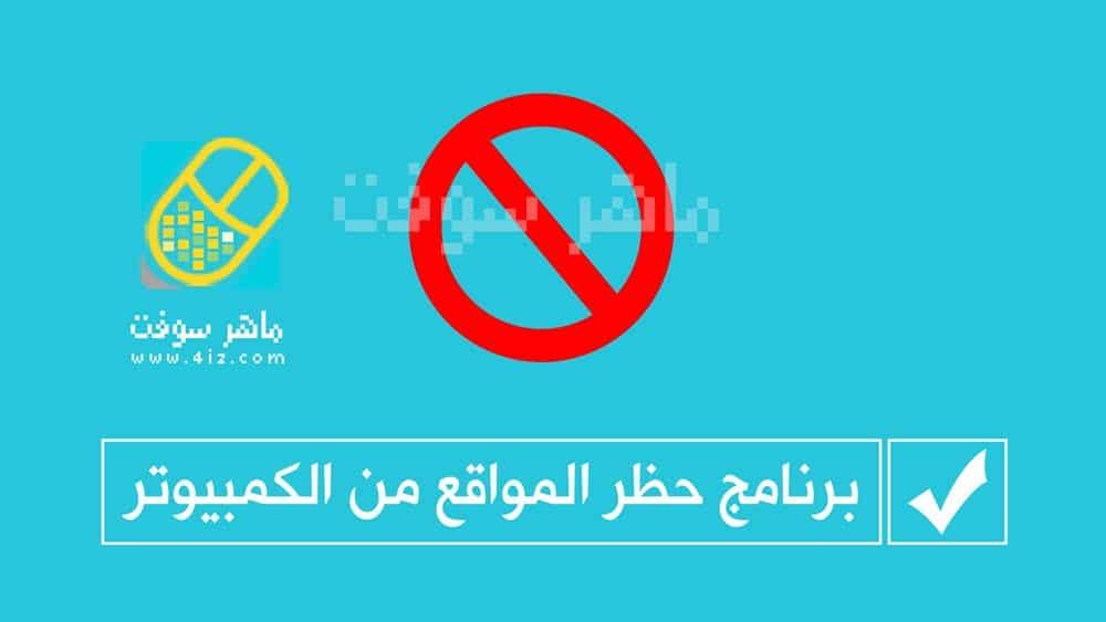 برنامج حظر المواقع الاباحية مضمون