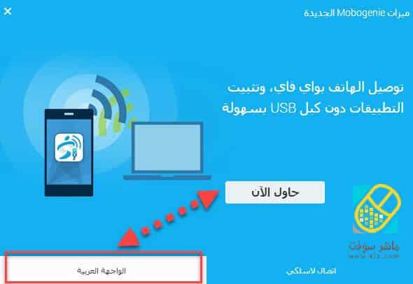 برنامج موبوجيني للكمبيوتر عربي