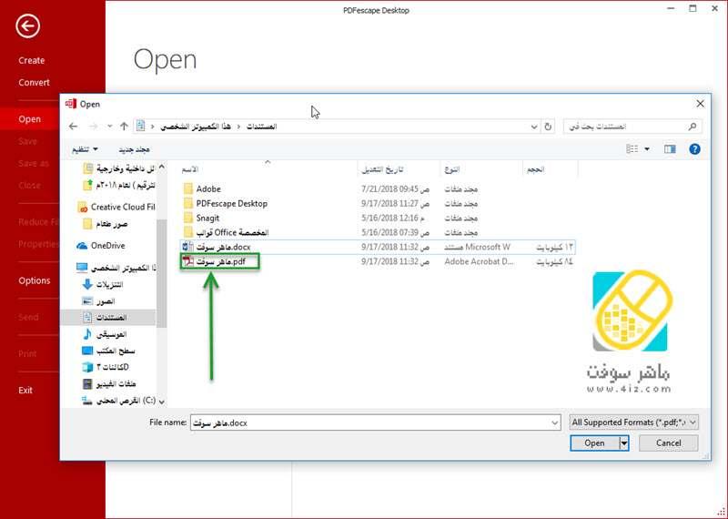 تحرير ملفات PDF بدون مشاكل
