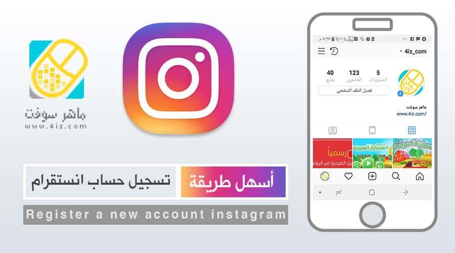 الطريقة الصحيحة لتسجيل حساب انستقرام جديد Register a new account instagram