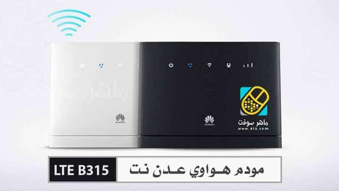 المودم الرسمي لشركة عدن نت من نوع هواوي LTE B315
