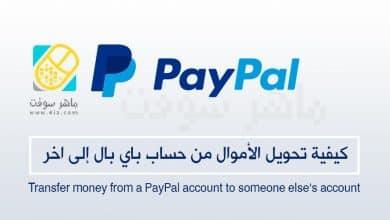 Photo of كيفية تحويل الأموال من حساب باي بال إلى اخر