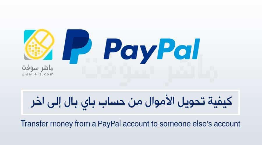 تحويل الاموال من visa الى paypal