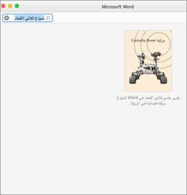 برنامج اوفيس 2019 نسخة عربيّة