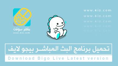 تحميل برنامج البث المباشر بيجو لايف اخر اصدار