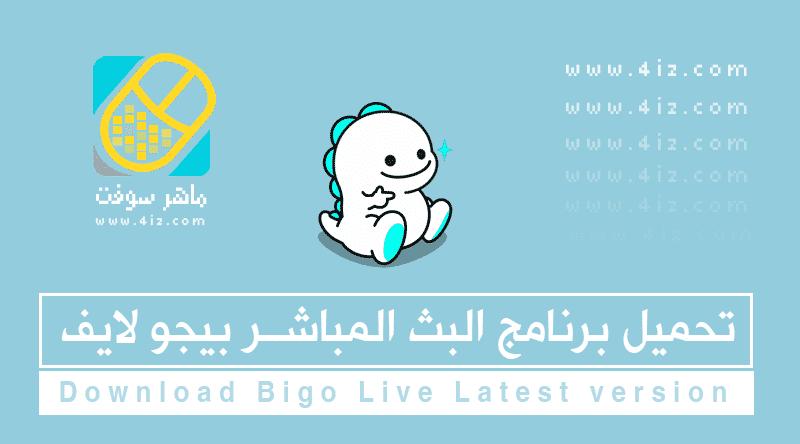 تحميل تطبيق بيجو لايف للبث المباشر