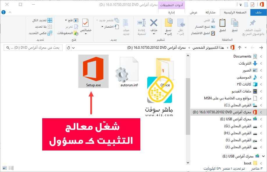 نسخة اوفيس عربية 2019
