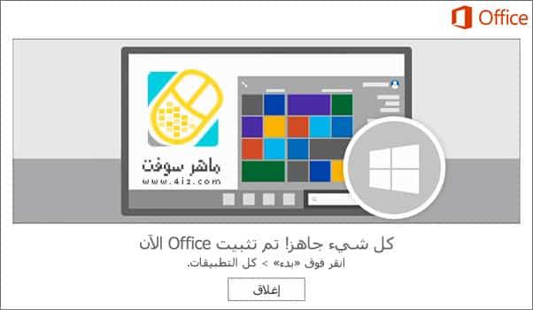 برنامج اوفيس 2019 عربي