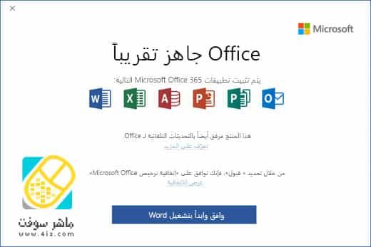 تنزيل مايكروسوفت اوفيس 2019 عربي