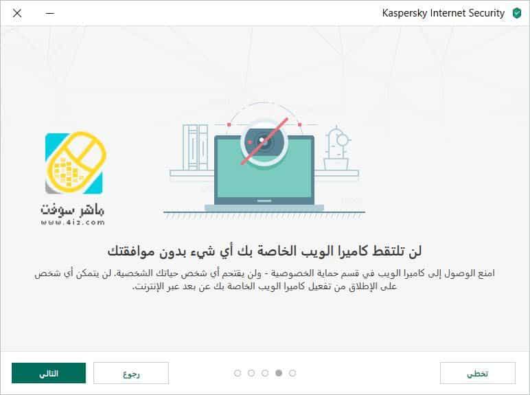 تنزيل برنامج كاسبر سكاي انترنت سكيورتي 2019