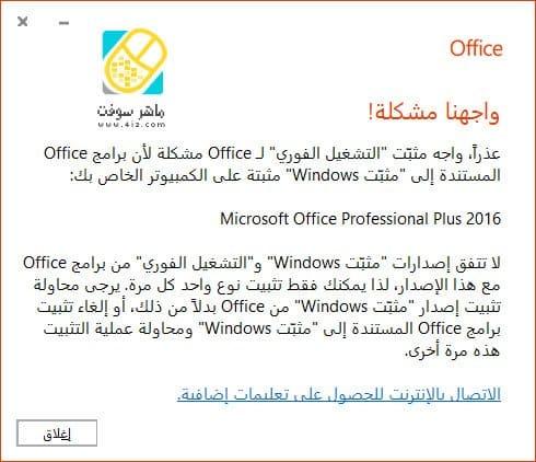 برنامج اوفيس 2019 عربي وانجليزي
