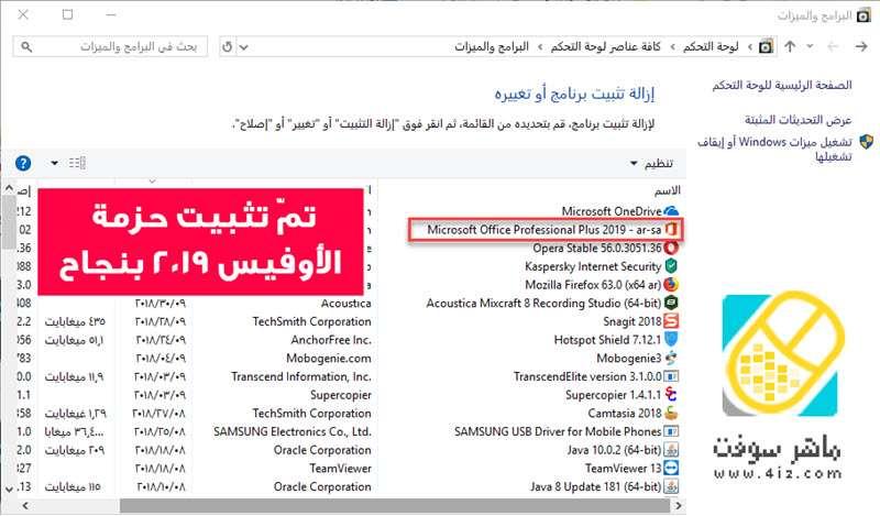 تحميل اوفيس 2019 عربي مجاناً