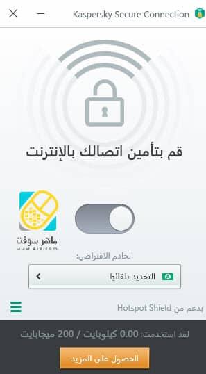 تحميل برنامج Secure Connection