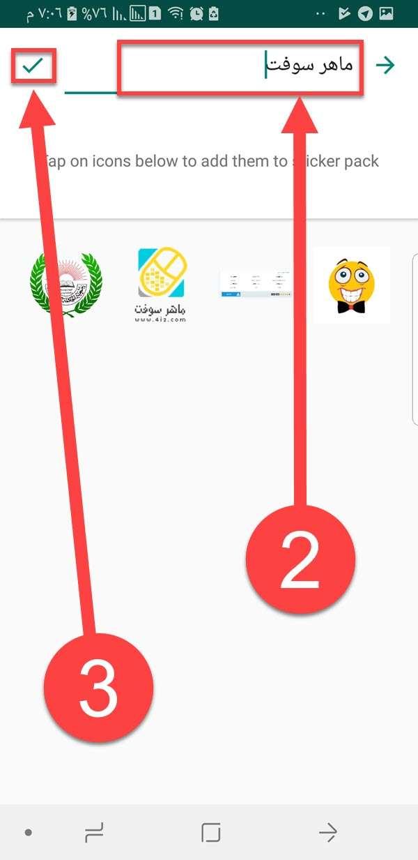 برنامج ملصقات واتساب عربية