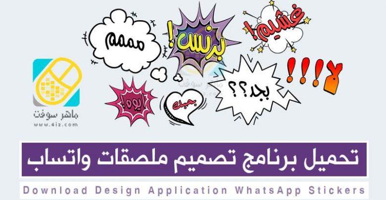 تحميل برنامج تصميم ملصقات واتس اب ماهر سوفت Maher Soft