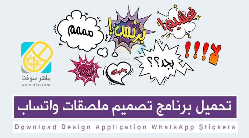 برنامج تصميم ملصقات واتس اب 2019