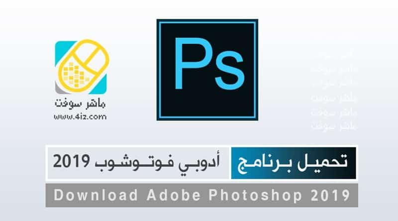برنامج فوتوشوب نسخة مجانية