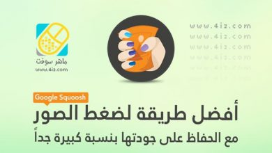 Photo of ضغط الصور مع الحفاظ على جودتها بدون برامج