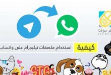 استخدام ملصقات تيليجرام على واتساب