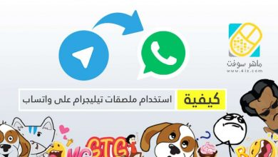 Photo of كيفية استخدام ملصقات تيليجرام على واتساب