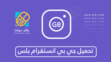 Photo of جي بي انستقرام بلس GBInstagram Plus 1.60