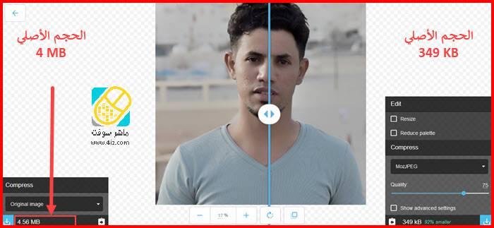 كيفية ضغط الصور مع الحفاظ على جودتها