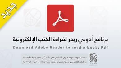 تحميل برنامج ادوبي ريدر لقراءة وطباعة الكتب الإلكترونية