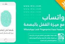 Photo of تحميل واتساب مع ميزة قفل التطبيق ببصمة الإصبع