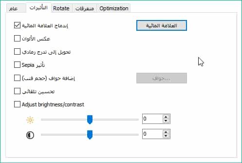 برنامج ضغط الصور وتقليل حجمها مع الحفاظ على جودتها