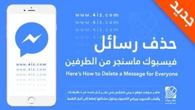 Photo of حذف رسائل الفيسبوك المُرسلة من الطرفين نهائياً