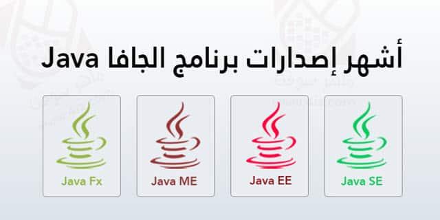 تحميل برنامج Java 2020 اخر اصدار