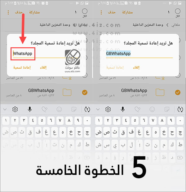 شرح التحويل من واتساب جي بي إلى النسخة الرسمية من الواتس اب
