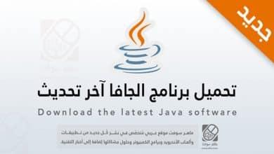Photo of تحميل برنامج جافا 2019 تنزيل Java اخر تحديث