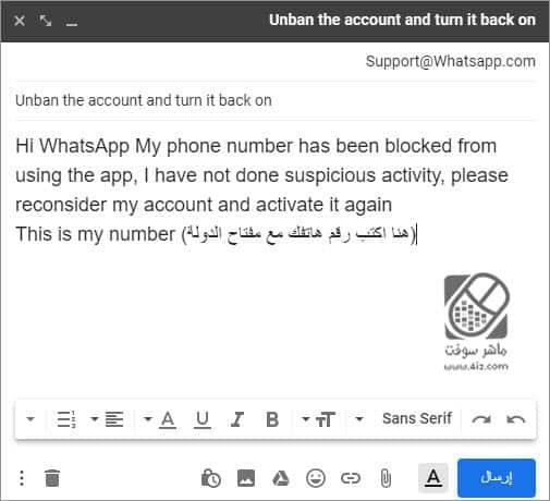 حظر رقم من يستخدم تطبيق جي بي واتساب، الطريقة الصحيحة لمراسلة واتساب لفك الحظر