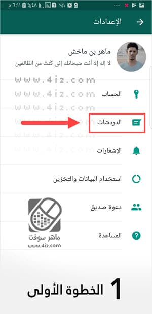 تطبيق واتساب يحظر الأشخاص الذين يستخدمون النسخ المعدّلة
